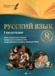 Русский язык 8 кл I полугодие. Планы-конспекты